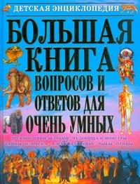 Яковлев Л.В. - Большая книга вопросов и ответов для очень умных обложка книги