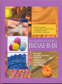 Большая книга вязания Игнатова Анастасия Витальевна