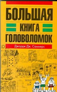 Саммерс Дж. - Большая книга головоломок обложка книги