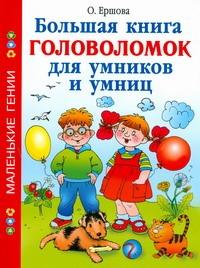 Ершова О. - Большая книга головоломок для умников и умниц обложка книги
