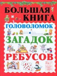 Большая книга головоломок, загадок, ребусов