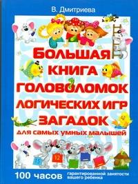 Дмитриева В.Г. - Большая книга головоломок, логических игр, загадок для самых умных малышей обложка книги