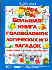 Большая книга головоломок, логических игр, загадок для самых умных малышей Дмитриева В.Г.
