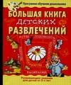 Горова Л.А. - Большая книга детских развлечений.Развивающие задания для детей от 3-х лет обложка книги