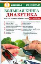 Богданова Ольга - Большая книга диабетика' обложка книги