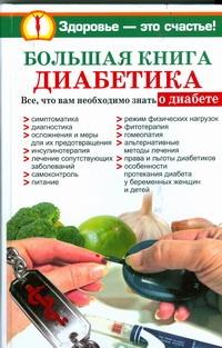 Богданова Ольга - Большая книга диабетика обложка книги
