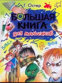 Большая книга для мальчиков Остер Г. Б.