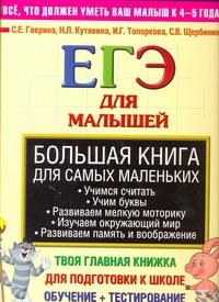 Гаврина С.Е. - Большая книга для самых маленьких обложка книги