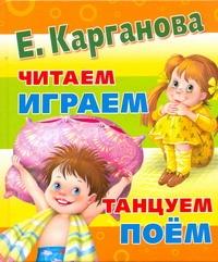 Большая книга для самых маленьких : читаем, играем, танцуем, поем Карганова Е.Г.