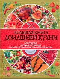 Аношин А.В. - Большая книга домашней кухни обложка книги