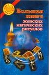 Воскресенская О. - Большая книга женских магических ритуалов обложка книги