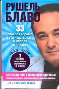 Блаво Р. - Большая книга женского здоровья обложка книги