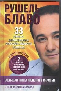 Блаво Р. - Большая книга женского счастья обложка книги