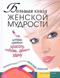 Криксунова И. - Большая книга женской мудрости, которая принесет красоту, любовь, деньги, удачу обложка книги