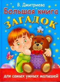 Дмитриева В.Г. - Большая книга загадок для самых умных малышей обложка книги
