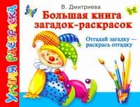 Большая книга загадок-раскрасок. Отгадай загадку - раскрась отгадку Дмитриева В.Г.