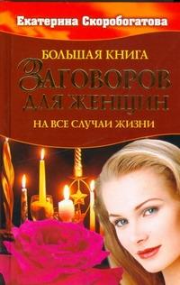 Скоробогатова Е. - Большая книга заговоров  для женщин обложка книги