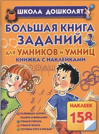 Жукова О.С. - Большая книга заданий для умников и умниц. Книжка с наклейками обложка книги
