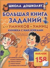 Большая книга заданий для умников и умниц. Книжка с наклейками Жукова О.С.