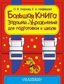 Узорова О.В. - Большая книга заданий и упражнений для подготовки к школе обложка книги