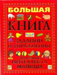 Надеждина В. - Большая книга заданий и упражнений на развитие интеллекта малыша обложка книги