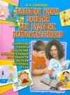 Смирнова М.Н. - Большая книга занятий для будущих первоклассников обложка книги