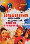Большая книга застольных поздравлений, тостов и признаний Яворовская И. А.