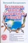 Богданович В. - Большая книга защитных вещей обложка книги