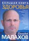 Малахов Г.П. - Большая книга здоровья обложка книги