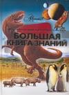 Мирнова С. - Большая книга знаний' обложка книги