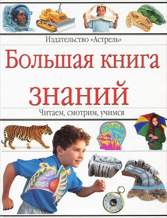 Большая книга знаний бологова в большая книга знаний