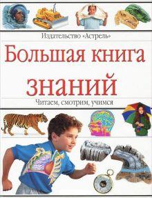 - Большая книга знаний обложка книги