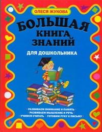 Жукова О.С. - Большая книга знаний для дошкольников обложка книги