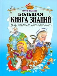 Большая книга знаний для самых маленьких обложка книги