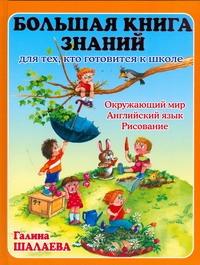 Шалаева Г.П. - Большая книга знаний для тех, кто готовится к школе обложка книги