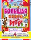 Узорова О.В. - Большая книга игр обложка книги