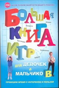 - Большая книга игр для девочек и мальчиков. Раскраски, ребусы, кроссворды, голово обложка книги