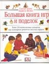 Адамс С., Вилкес А. - Большая книга игр и поделок обложка книги