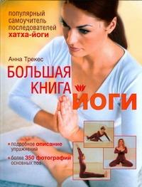 Трекес Анна - Большая книга йоги обложка книги