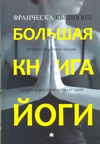 Кьяппони Франческа - Большая книга йоги. Лучшие практики. Асаны. Техники дыхания и релаксации обложка книги
