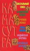 Адамчик М. В. - Большая книга Камасутра обложка книги