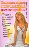 Кэмпбелл С. - Большая книга королевы всех вечеринок' обложка книги