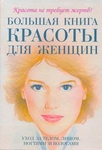 Тимкова Я.В. - Большая книга красоты для женщин обложка книги