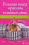 Вуд Д. - Большая книга красоты для маленькой собачки обложка книги