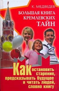 Медведев Константин - Большая книга кремлевских тайн обложка книги