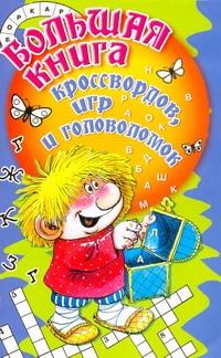 Салтыков М.М. - Большая книга кроссвордов, игр и головоломок обложка книги