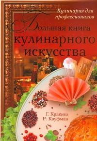 Кракнел Г.Л. - Большая книга кулинарного искусства обложка книги