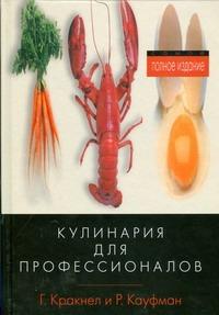 Большая книга кулинарного искусства Кракнел Г.Л.