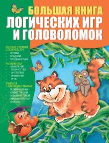 Гордиенко Н. - Большая книга логических игр и головоломок обложка книги