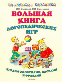 Смирнова Л.Н. - Большая книга логопедических игр обложка книги